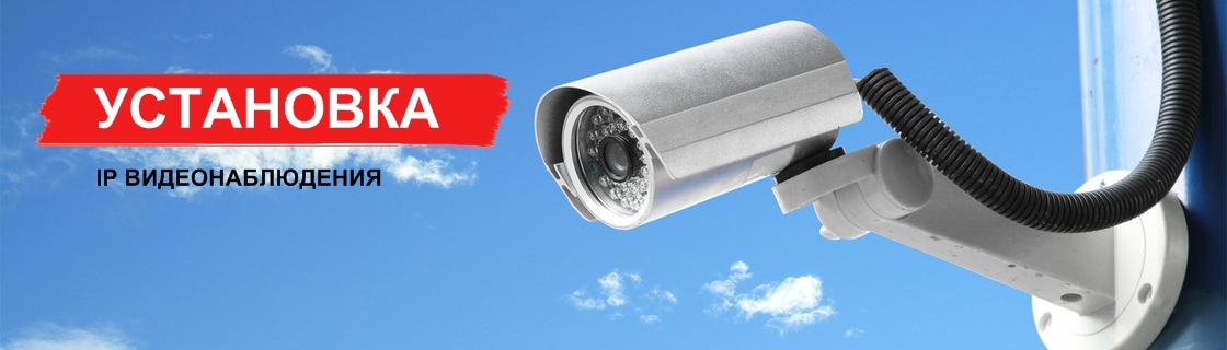 Установка и монтаж IP видеонаблюдения