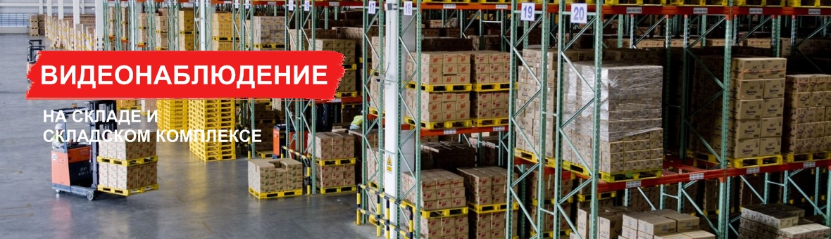 Видеонаблюдение на складе и складском комплексе